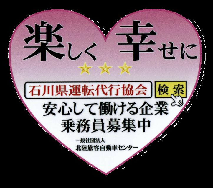 働くのもしっかりした企業!   安心の石川県運転代行協会加盟社へ