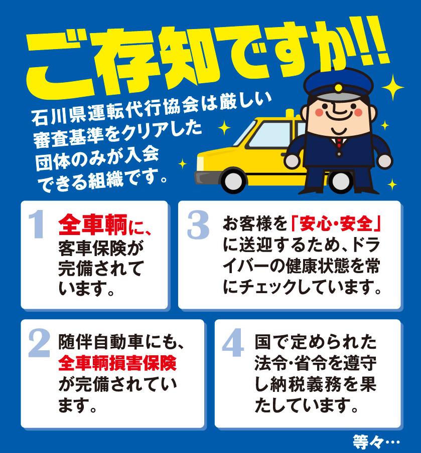 【金沢・加賀・能登】石川県運転代行協会は
