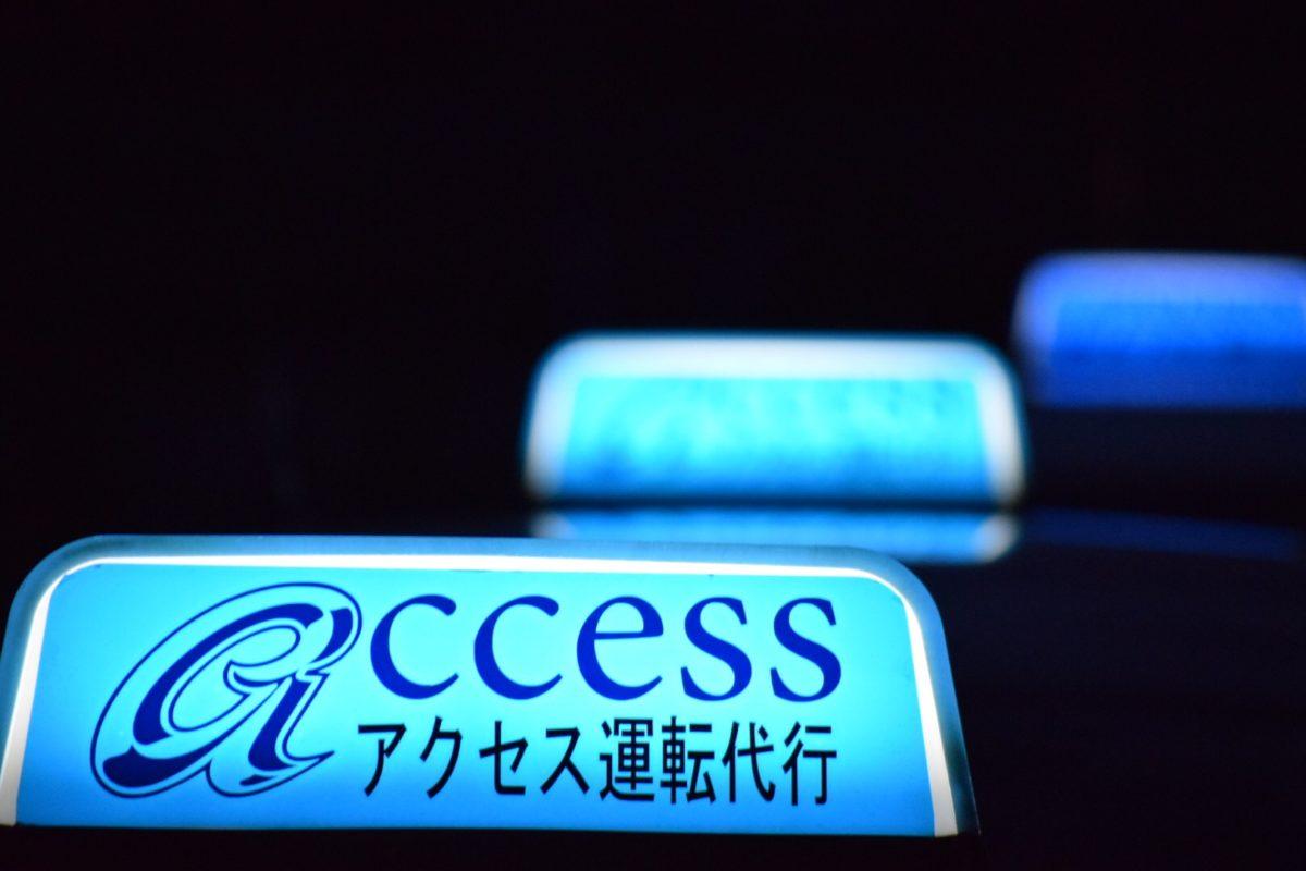 【金沢】アクセス運転代行