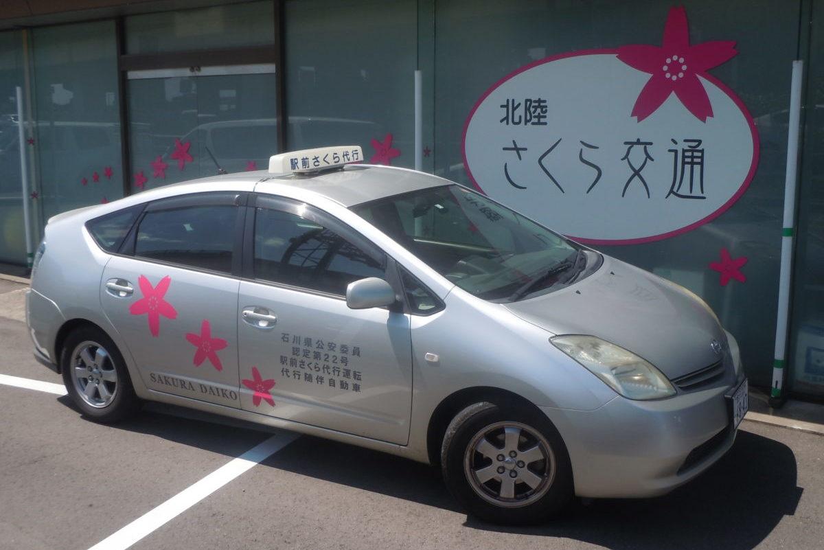 【金沢】駅前さくら代行運転